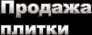 Плитка-опт